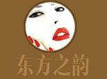 上海东方之韵艺术妆容