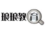 天津琅琅教育