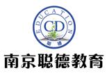 南京聪德教育