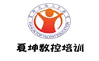杭州夏坤数控培训
