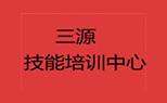 北京三源plc