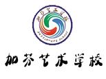 武汉加芬高级服装培训学校