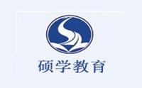宁波硕学教育