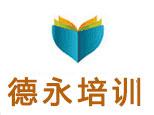 山東德永職業培訓學校logo