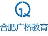 合肥广桥教育