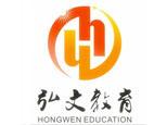 宁波弘文教育