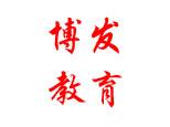 长沙博发教育