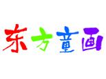 济南东方童画美术书法培训