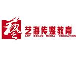 濟南藝海培訓學校logo