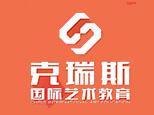 北京克瑞斯国际艺术教育