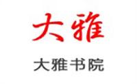 杭州大雅书院