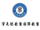北京学无忧教育