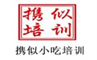 上海携似小吃培训