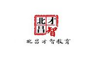 北京北昌才智教育