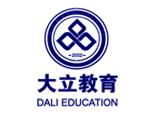 大立教育重庆分校