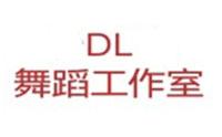 长沙DL舞蹈工作室