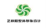 杭州艺修阳整体形象设计
