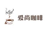 青岛爱尚咖啡文化学院
