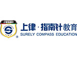 南京上律指南针司法培训