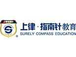 濟南上律指南針司法培訓logo
