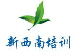 重庆新西南培训学院