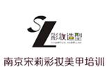 南京宋莉彩妆美甲培训
