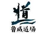济南鲁威跆拳道