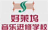 上海好莱坞音乐进修学校logo