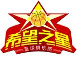 济南市希望之星篮球俱乐部