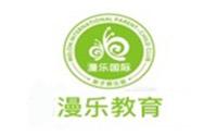 湖南漫乐国际教育