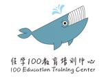 佳学100教育