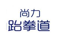 宁波尚力跆拳道俱乐部