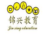 重庆锦兴教育
