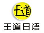苏州王道日语