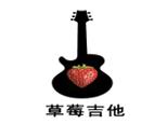 济南草莓吉他培训