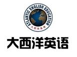 北京大西洋英语