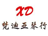 濟南市中區梵迪亞琴行logo