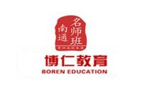 苏州博仁教育