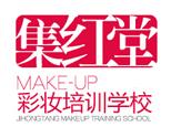 南京集红堂彩妆培训