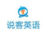说客英语杭州分校