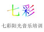 濟南七彩陽光音樂培訓logo