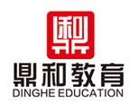 青岛鼎和教育