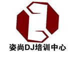 苏州姿尚DJ培训学校