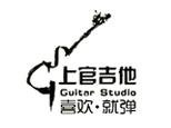 北京上官吉他学校
