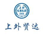 上外贤达经济人文学院