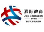陕西嘉际教育