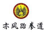 宁波亦风跆拳道馆