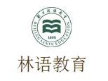 北京林语教育
