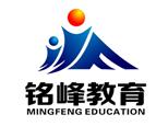沈阳铭峰教育
