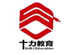 上海十力教育